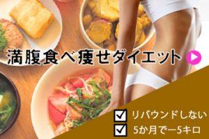 満腹食べ痩せダイエット